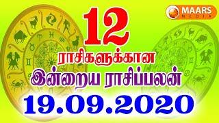 19.09.2020 இன்றைய ராசி பலன்   Indraya Rasi Palan   Today rasipalan   daily rasipalan   தினப்பலன்