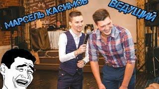 Свадьба Саши и Алины (Ведущий Марсель Касимов)