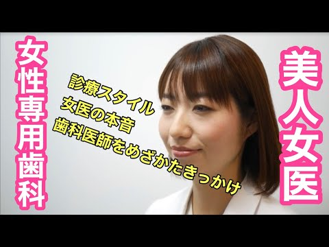 美人女医 女生歯科医師 口腔外科 麻酔科出身 石川先生 南青山矯正歯科クリニック