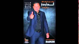 Abdellah daoudi 2015 شحال عديت من هموم جديد الداودي