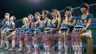 SNSD 소녀시대 - 무조건 해피엔딩 ( Stick wit u) with Korean lyrics