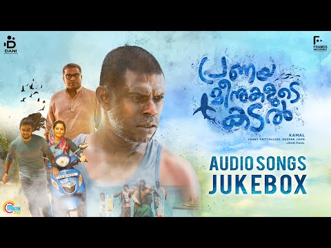 malayalam film songs malayalam latest songs malayalam 2016 songs malayalam latest music 10 kalpanakal 10 kalpanakal song pathu kalpanakal anoop menon meera jasmine kaniha ten kalpanakal kalpanakal mithun eshwar mithun eshwar hits 10k pathu kalpanakal song mulmuna mulmuna song sad songs sad malayalam songs malayalam crime thriller kavitha nair malayalam film songs malayalam latest songs malayalam 2018 songs poomaram poomaram songs kalidas jayaram kalidas jayaram debut malayalam movie kalidas jay book tickets online: https://in.bookmyshow.com/kochi/movies/pranaya-meenukalude-kadal/et00107671  presenting the melodious songs composed by #shaanrahman from the upcoming #kamal directorial #pranayameenukaludekadal.   'pranaya meenukalude kadal' is