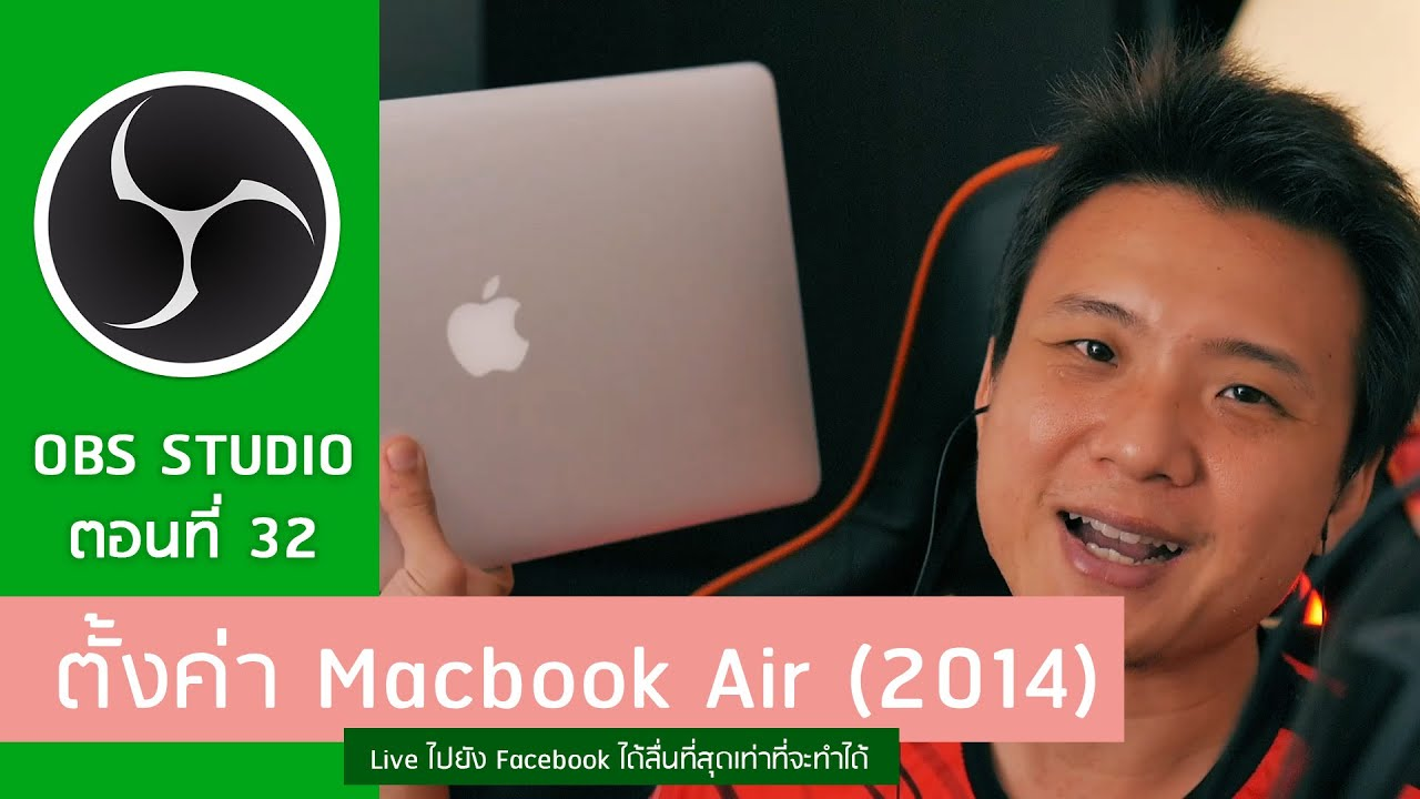 OBS Studio ตอนที่ 32 : ตั้งค่าทำ Facebook Live บน Macbook Air ให้ภาพลื่นไหล