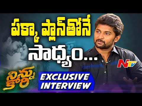 Nani's Ninnu Kori Movie Exclusive Interview || Aadi Pinisetty, Nivetha Thomas || NTV