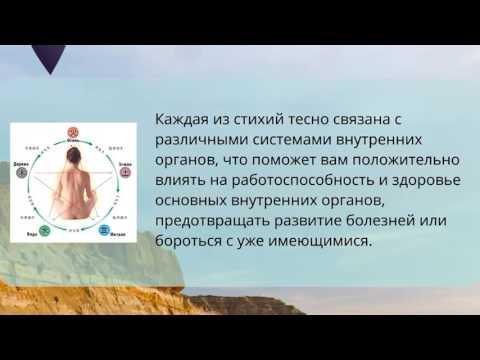 Даосская гимнастика, пять стихий