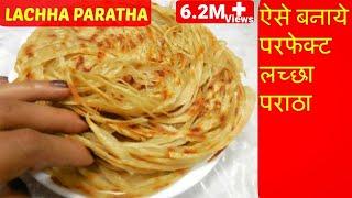 आसान तरीके से बनाये आटे का ढेर सारे लच्छे वाले लच्छा पराठा ||LACHHA PARATHA/Layered Paratha Recipe *