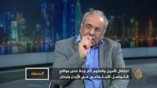 الحصاد 2016/12/9-المدونون العرب.. حريات تحت التحقيق