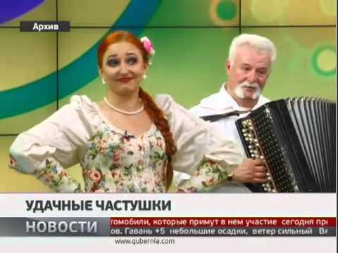 Удачные частушки. Новости. GuberniaTV