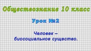 Обществознание 10 класс (Урок№2 - Человек – биосоциальное существо.)