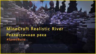 How Make Realistic River In Minecraft? / Как сделать реалистичную реку в МайнКрафте?