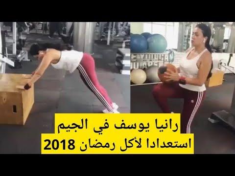 رانيا يوسف فى الجيم أستعدادا لشهر رمضان 2018 - رجيم رمضان للحفاظ على وزنها ورشاقتها thumbnail