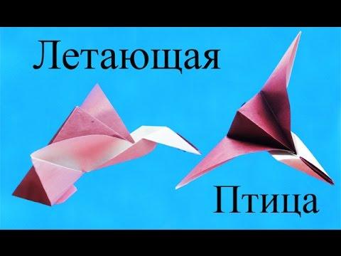 Оригами птица из бумаги, с подвижными крыльями - YouTube