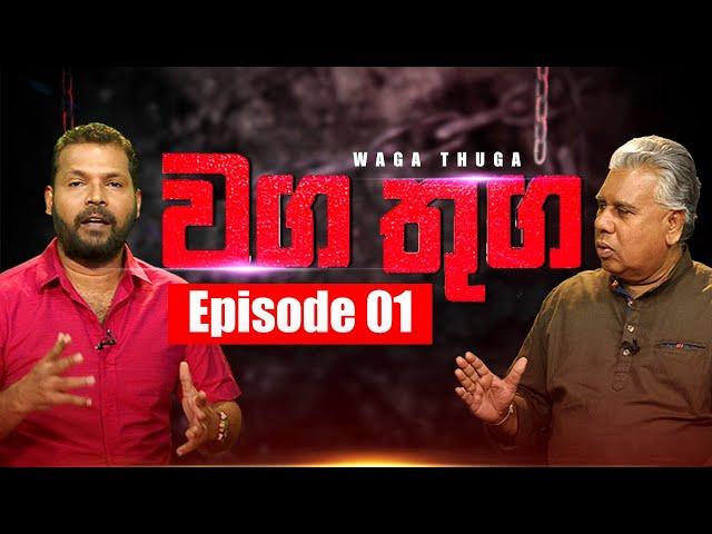 WAGA THUGA | Episode 01 | දන්න නොදන්න කවුරු කවුරුගේත් වග තුග | 19 - 07 - 2019 | Siyatha TV