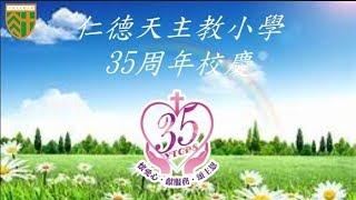 Publication Date: 2018-04-27 | Video Title: 仁德天主教小學三十五周年校慶
