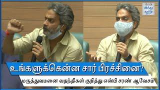 sp-charan-gets-angry-on-hospital-bill-rumours-sp-charan-press-meet-spb-sp-balasubrahmanyam-hindu-tamil-thisai
