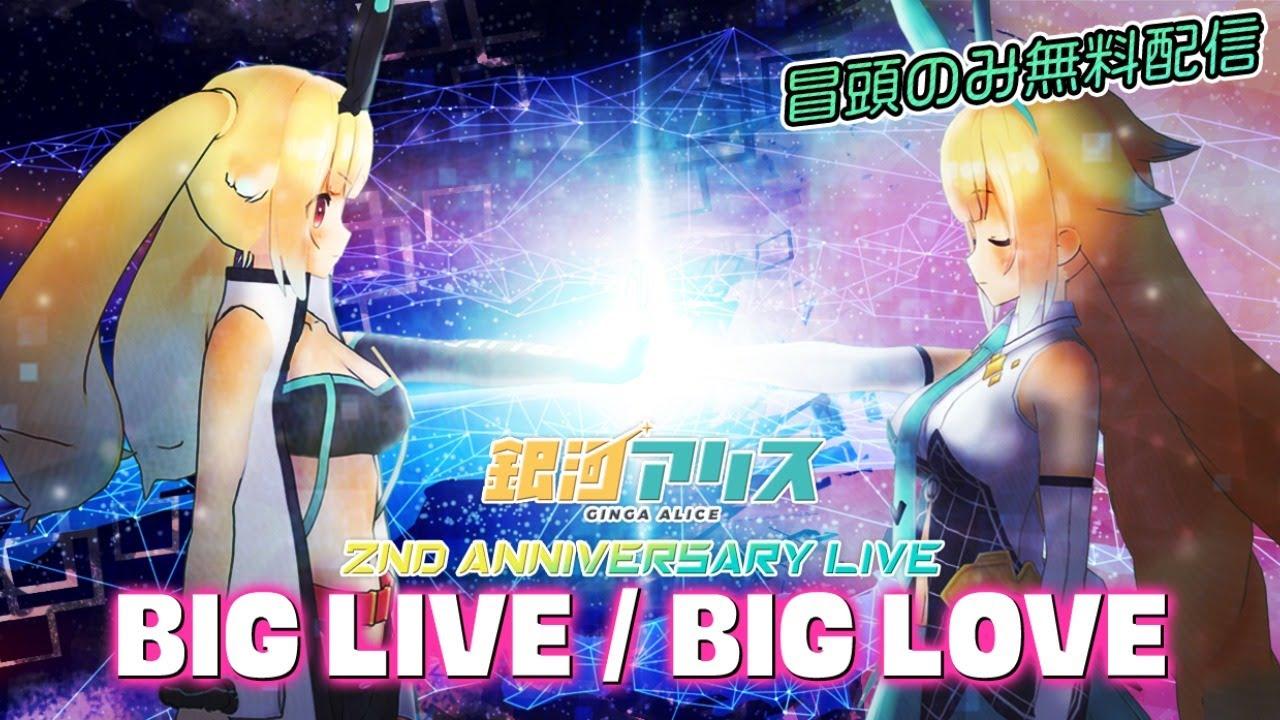 【配信ライブ】銀河アリス 2nd Anniversary Live ~BIG LIVE / BIG LOVE~【一部無料配信】