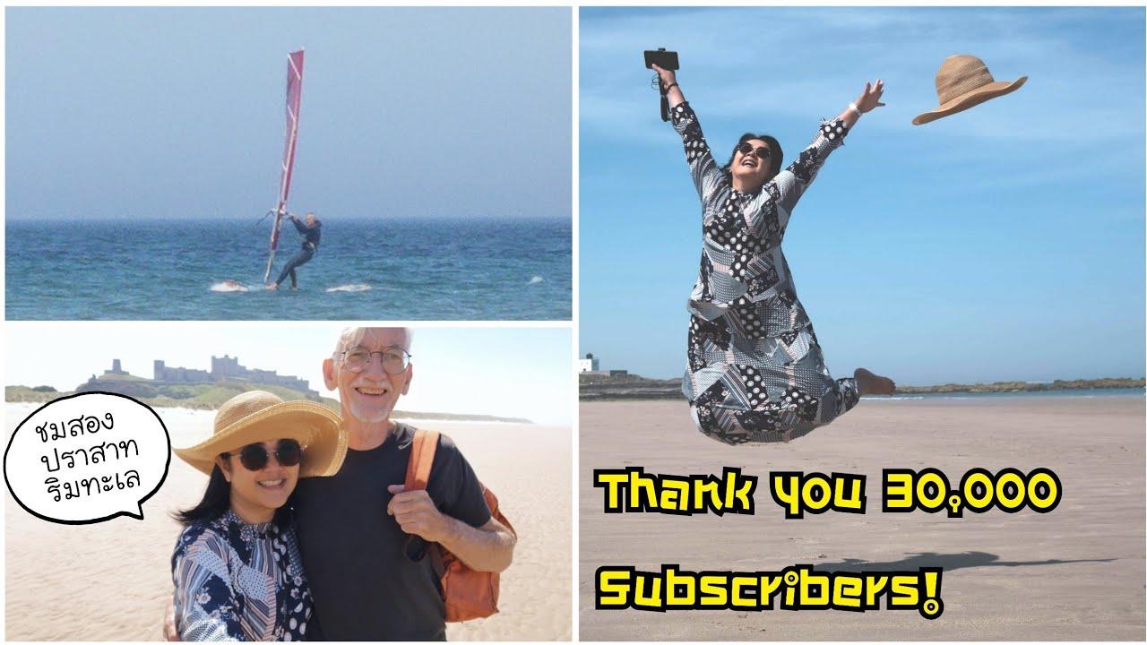 Vlog 21-25/6/63 พาชม 2 ปราสาทริมทะเล, Thank you 30,000 Subscribers!