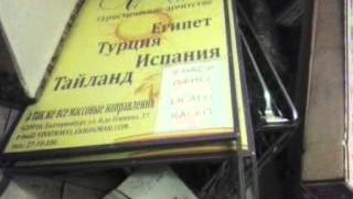 видео Турфирма Екатеринбурга