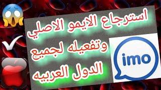 طريقه حل مشكله تفعيل الايمو للايفون في الدول العربيه كلها  لا يفوتك هذا الشرح imo 😱