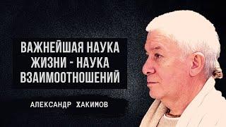 Наука взаимоотношений. Александр Хакимов. Кёльн Германия