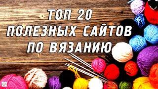 20 Полезных сайтов по вязанию Бесплатные описания и схемы узоров Идеи для вязания