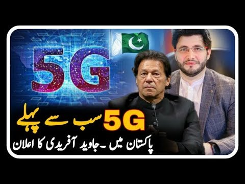 5G Introduce In Pakistan || Javed Afridi Announce Pakistan First 5G Service