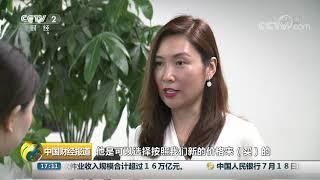 [中国财经报道]特斯拉调整多款车型价格| CCTV财经