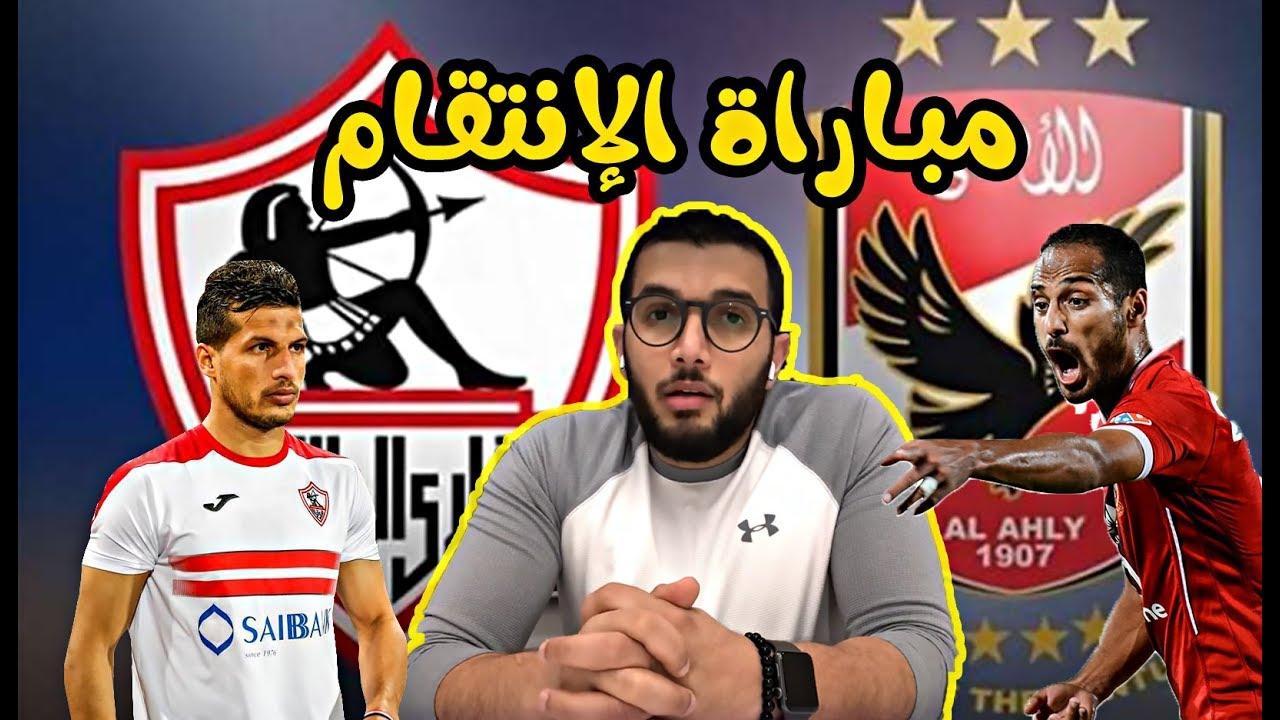 مباراه الأهلي والزمالك اليوم وتوقعات النتيجة َ! - YouTube