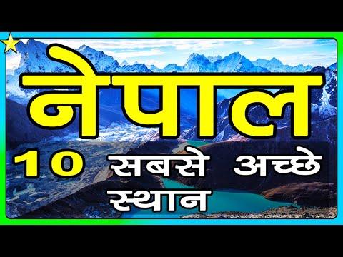 10 Amazing Places To Visit In Nepal 👈 | नेपाल घूमने के 10 प्रमुख स्थान | #10ON10