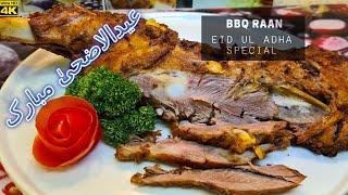 Eid Ul Adha Special BBQ Raan - Lamb Roast -  Mutton Leg Roast - Bakra Eid Special - Cook With Saima