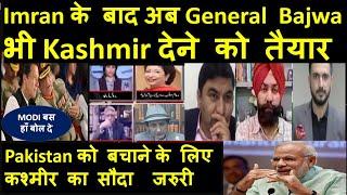 Imran के बाद अब General  Bajwa भी Kashmir देने को तैयार  | PM MODI | Economy | Pak media latest