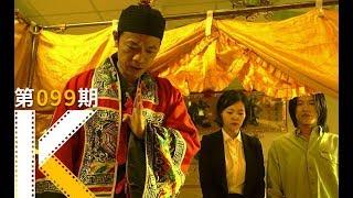 8分钟看完金马奖电影《父后七日》,一场闽南风俗的葬礼 thumbnail