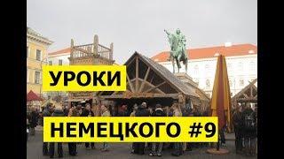 09  Уроки немецкого, Путешествия по железной дороге