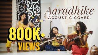 Aaradhike   Ambili   Acoustic cover by Vaishnavi Kannan   Haritha Raj   Vagu Mazan