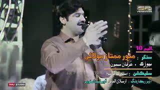 Driver Kadh Car Munwar Mumtaz Molai New Allbum 11 Songs2021