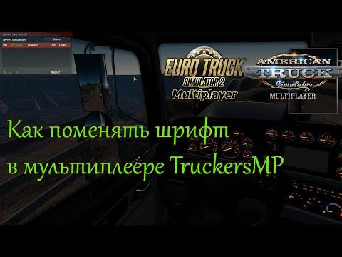 Как поменять шрифт в мультиплеере TruckersMP ETS 2 / ATS