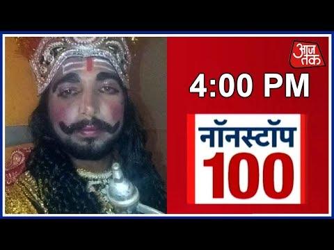 Amritsar से मातम की 100 खबरें | News 100 Nonstop