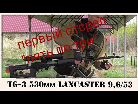 """TG-3 530мм первый отстрел """"пять по три"""""""
