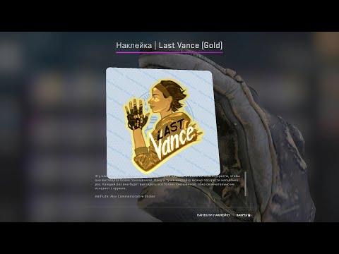 CSGO Half-Life:Alyx Update: 10 Capsules U0026 5 Patch Packs Opening   Last Vance (Gold) Sticker Unboxing