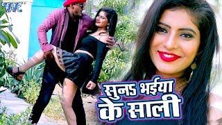 सुनs भईया के साली - Girlfriend - Kumar Arvind - Suna Bhaiya Ke Saali - Bhojpuri Gana 2019