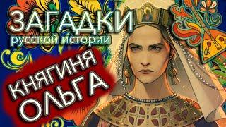 Княгиня Ольга —первая женщина в русской истории
