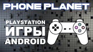 Как установить и играть в playstation игры на android смартфоне