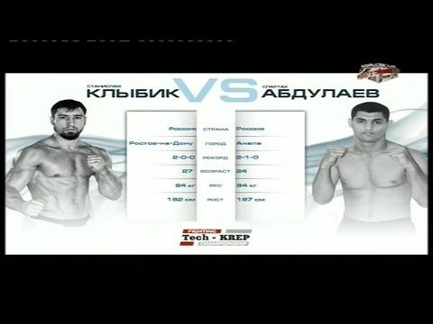 Станислав Клыбик vs. Спартак Абдулаев | Stanislav Klybik vs. Spartak Abdulaev | TKFC
