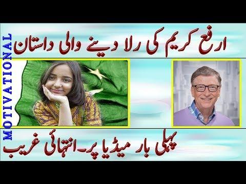 Untold Story of Arfa Karim | ارفع کریم کی رلا دینے والی داستان