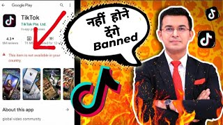Tik tok banned in India 🔴News anchor Shubhankar mishra supports tiktok  #bycottchina #tiktokbanned