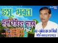 ईशा मसीह के लोग जरूर  सुने   #  Bhojpuri Birha #  इशू भक्त सन्त जेबियर साहब  # Subedar Ram