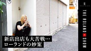 脱毛サロン沖縄出店も苦戦…ローランド、動く!
