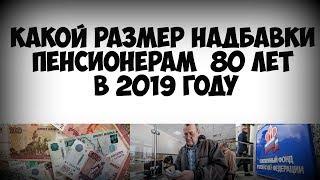 Какой размер надбавки пенсионерам после 80 лет в 2019 году