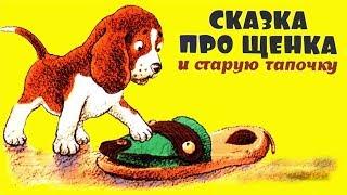 Наталья Абрамцева. Сказка про щенка и старую тапочку