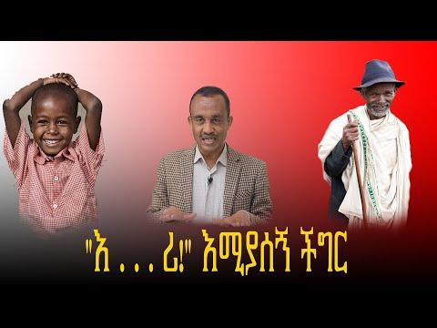 """#Ethiopia """"እ . . . ሪ!""""እሚያሰኝ ችግር"""